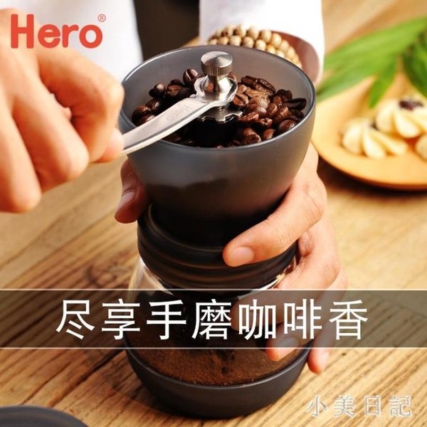 手搖磨豆機家用咖啡研磨機手動磨粉磨咖啡器具陶瓷磨芯可水洗 aj8857『小美日記』