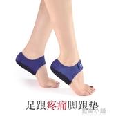新款足跟痛骨刺鞋墊后跟疼痛硅膠加厚減震男女士跟腱炎襪內足跟墊 藍嵐