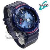 Baby-G BGA-230S-2A 指針/數位顯示 少女時代 街頭時尚運動中性女錶 防水手錶 海軍藍 BGA-230S-2ADR