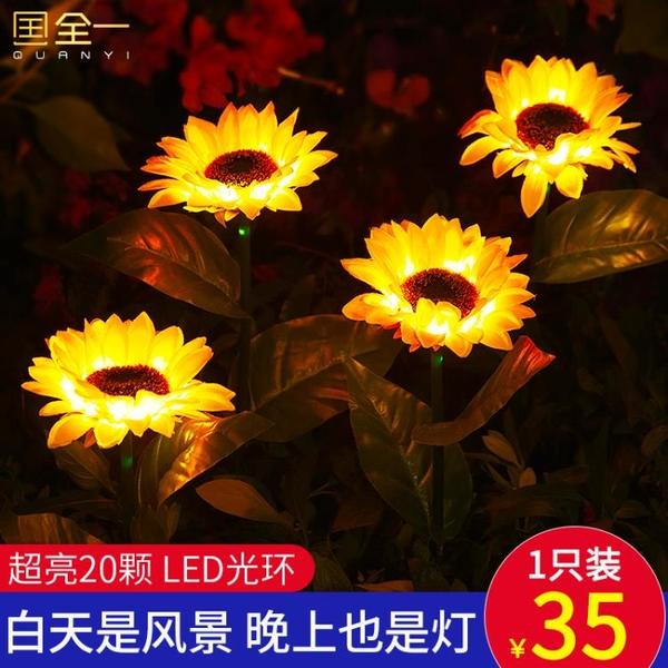 庭院戶外太陽能燈向日葵太陽花景觀燈陽臺花園插地裝飾布置草坪燈 果果輕時尚