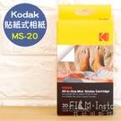 菲林因斯特《 Kodak MS-20 貼紙式相紙 20張 》 柯達 相印機 拍立得相機 PM-220 MS-210 專用貼紙