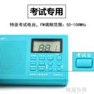 收音機 北極針英語聽力考試專用大學生收音...
