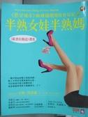 【書寶二手書T8/兩性關係_ZEJ】半熟女娃半熟媽_茱莉亞‧史威妮
