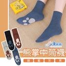 台灣出貨 現貨 熊掌中筒襪 彈性中筒襪 腳底熊掌中筒襪 可愛熊掌襪 造型襪 休閒襪 襪子 中筒襪