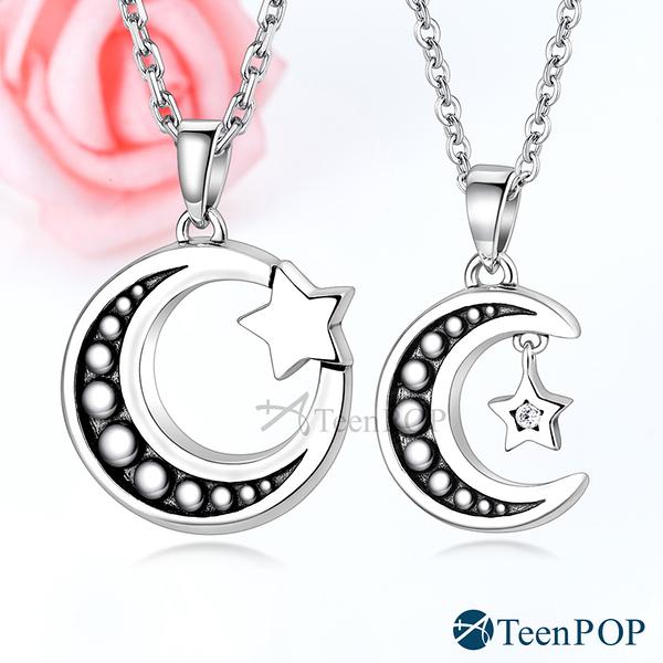 情侶項鍊 對鍊 ATeenPOP 925純銀項鍊 星空相伴 送刻字 單個價格 月亮 情人節禮物
