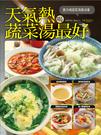 【楊桃文化】天氣熱喝蔬菜湯最好