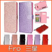 三星 S10 S10+ S10e Note9 S9 S9 Plus 亮粉皮套 手機皮套 插卡 支架 內軟殼 掀蓋殼 磁扣