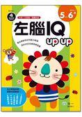 左腦IQ up up(5 6歲)