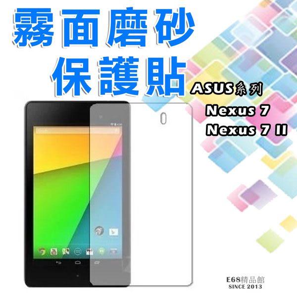 E68精品館 華碩 ASUS Google Nexus 7 二代 平板保護膜 霧面 螢幕 保護膜 磨砂 保貼 防刮