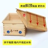 中蜂蜂箱標準十框新款斜頂誘蜂箱煮臘杉木土蜂雙王蜜蜂箱養蜂工具 ATF 雙12購物節
