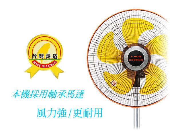 免運費★台灣製造 G.MUST 16吋360度立體擺頭立扇 GM-1636 (電風扇 涼風扇 父親節禮物)