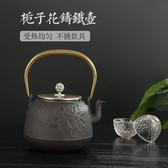 家用紫砂壺老鐵壺泡茶茶具鐵壺鑄鐵無涂層生鐵茶壺煮茶茶具