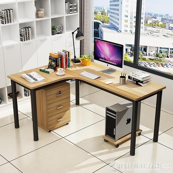 電腦台式桌轉角書桌L型轉角書桌小戶型家用電腦台式桌拐角寫字桌QM 圖拉斯3C百貨