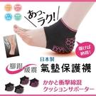 BONJOUR日本製腳跟緩震氣墊護足襪E.【ZS522-101】I.