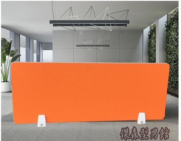 辦公桌擋板桌子隔板網格包布擋板板桌面隔斷板五金家具配件屏風夾 AW傑森型男館