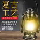 LED復古馬燈充電煤油燈戶外照明應急照明露營帳篷燈多功能野營燈 『新佰數位屋』