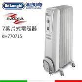 【Delonghi 迪朗奇】7葉片式 熱對流 電暖器 KH770715