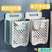 浴室衣服置物架洗衣機免打孔家用折疊墻壁掛式廁所衛生間收納神器【海闊天空】