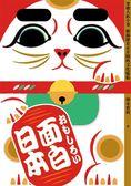 (二手書)面白日本:穿梭大街小巷 掀揭探看市井間的文化樣貌