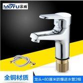 單孔台盆洗手盆龍頭衛生間浴室櫃冷熱水龍頭(全銅冷熱水帶80cm 進水管2 條)