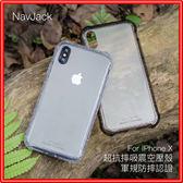 iPhone X/XS/XS Max/7/7+/8/8+【J71】 超抗摔吸震空壓保護殼 Navjack 手機殼 霧面空壓殼