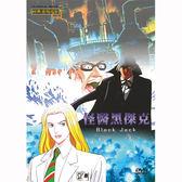 動漫 - 經典重現電影-怪醫黑傑克(106)
