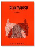 鋼琴譜 P269.兒童的聯彈(中文解說).田村宏【小叮噹的店】