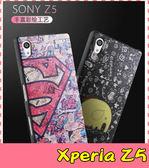 【萌萌噠】SONY Xperia Z5 E6653 (5.2吋)  蠶絲紋彩繪保護套 卡通塗鴉 輕薄簡約款 矽膠套 手機殼