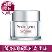 露得清 Neutrogena 細白修護晚霜 50g