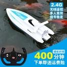 兒童遙控游艇遙控船快艇玩具船 電動男孩充電模型船成人益智玩具 快速出貨