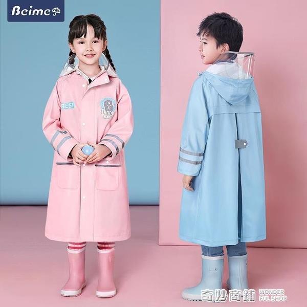 備美兒童雨衣女童男童小學生上學衣加厚帶書包位中大童全身雨披 奇妙商鋪
