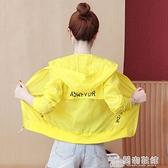防曬外套 防曬衣女士短款長袖夏季新款韓版寬松輕薄連帽外套棒球服上衣 快速出貨