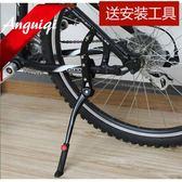 腳踏車駐車架腳撐26寸支架山地車支撐公路車站架【奈良優品】