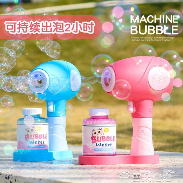 玩具抖音同款網紅兒童玩具吹泡泡機補充液氣泡槍水仙女少女心生日禮物 雲朵