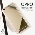E68精品館 鏡面 OPPO R9 / Plus 手機殼 鏡子 自拍 軟殼 保護套 玫瑰金 壓克力 背蓋 透明邊框