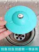 除舊迎新 買一送一 廚衛水塞地漏蓋防蟲衛生間水池下水道防臭蓋洗手池塞子浴缸堵水蓋