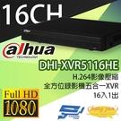 高雄/台南/屏東監視器 DHI-XVR5...