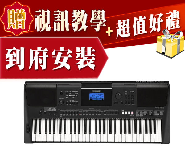 全台到府安裝 * 熱銷【Yamaha PSR-E453】贈超值好禮 電子琴 全新改款 E453 e253 e363 p45b 鋼琴 電鋼琴