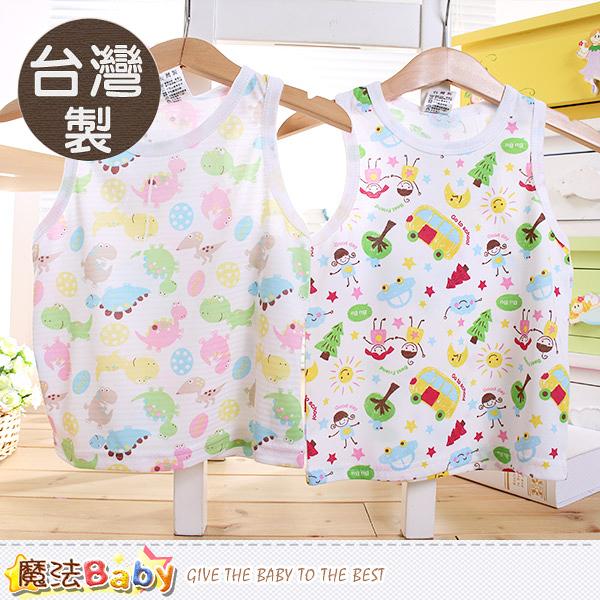女童背心(2件一組) 台灣製夏季清涼背心 魔法Baby