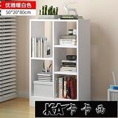 書櫃書架落地小書架學生用簡易桌上置物架臥室書桌收納架11-14【全館免運】