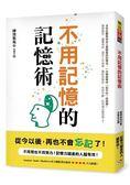 不用記憶的記憶術:不用背也不用努力!記憶力越差的人越有效!日本名醫教你史上最輕鬆