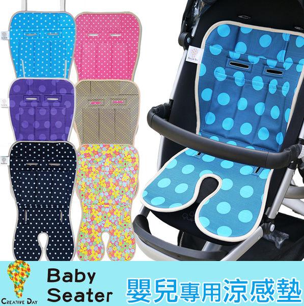 嬰兒推車涼墊【C&D宅一起】BabySeate汽車安全座椅用MIT涼感墊/兒童椅墊/免運☀饗樂生活