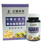 宏醫Q彈好活力素食葡萄糖胺(30顆/瓶)