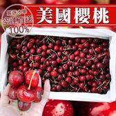 【果之蔬-全省免運】 美國加州巨無霸8.5R櫻桃x1箱(5kg±10%含盒重/箱)