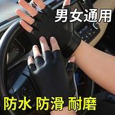 半指手套男女秋冬季保暖加絨加厚戶外騎行開車防滑防水露指皮手套【母親節禮物】