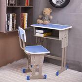 單人學習課桌椅中小學生寫字桌輔導培訓班教學可升降兒童書桌家用TA5049【雅居屋】
