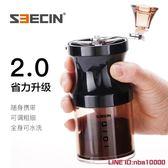 磨豆機Seecin磨豆機咖啡豆研磨機手搖磨粉迷你便攜手動咖啡機家用粉碎機摩可美家