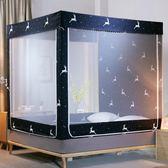 蚊帳 蚊帳蒙古包坐床式三開門不銹鋼拉錬方頂1.5米1.8m床雙人家用蚊帳