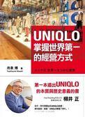 (二手書)UNIQLO掌握世界第一的經營方式