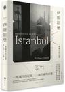 伊斯坦堡:一座城市的記憶(新版)【城邦讀書花園】